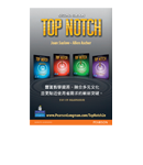Top Notch 2e Brochure - English